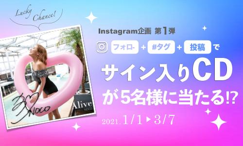 Instagram企画 第1弾 フォロー+#タグ+投稿でサイン入りCDが5名様に当たる!? 2021.1/1 ▶︎ 3/7